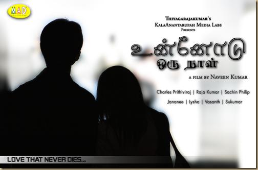 Download Unnodu Oru Naal MP3 Songs| Unnodu Oru Naal Tamil Movie MP3 Songs Download