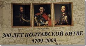 019-RT Poltava