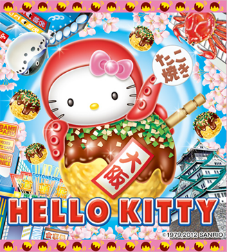 hello kitty octopus balls