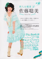 Satou Satomi.jpg