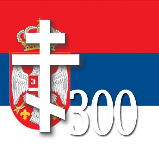 Android aplikacija 300 изрека подвижника na Android Srbija