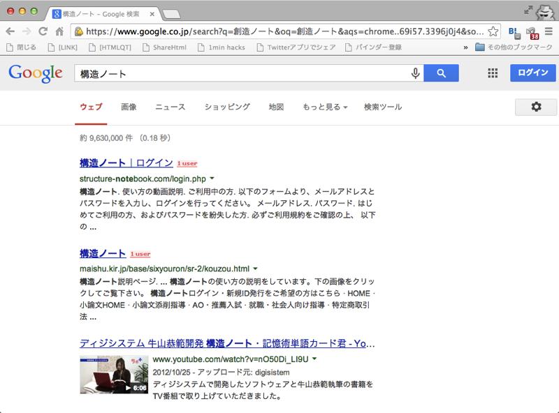 構造ノート Google 検索