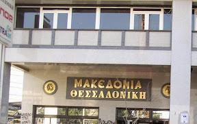 makedonia_02.jpg