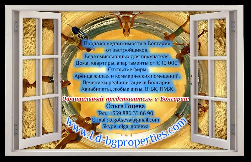 Продажа и аренда недвижимости в Болгарии