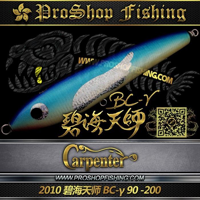 carpenter 2010 碧海天师 BC-γ 90 -20.3