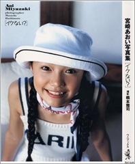 Aoi_001