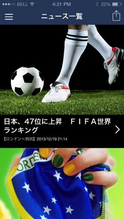 NIKKEI World Cup Soccer 2014 3