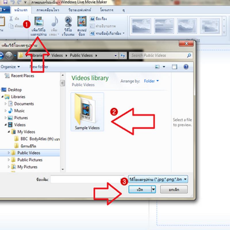 จับภาพ snapshot วีดีโอด้วย Windows Live movie maker