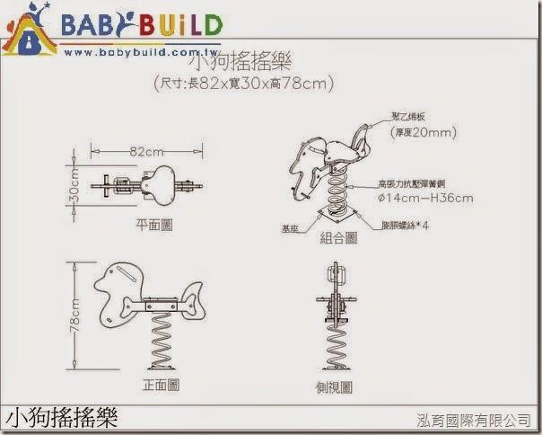 BabyBuild 小狗搖搖樂