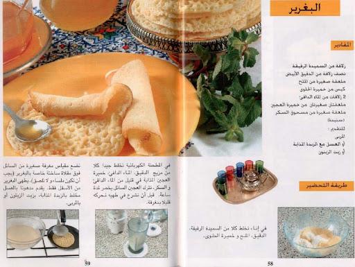 Choumicha choumicha halawiyat maghribiya holidays oo - Cuisine choumicha youtube ...