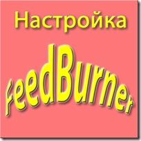 Настройка FeedBurner