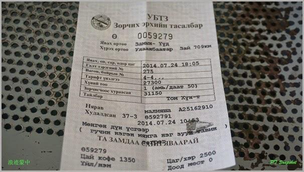 去首都乌兰巴托的火车票