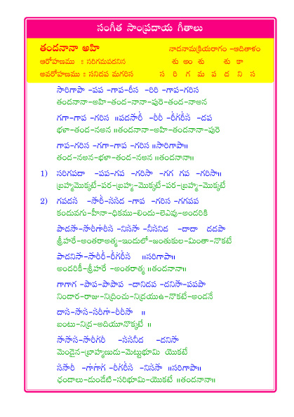 Sankranthi telugu movie songs lyrics