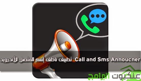 تطبيق-ناطق-إسم-المتصل-للأندرويد--Call-and-Sms-Annoucner