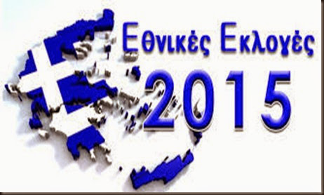 eklogew 2015