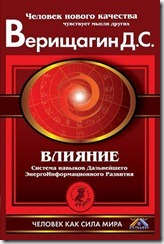 книга ДЭИР - 3 ступень