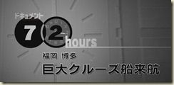 [NHK][纪录片][72小时系列]福岡博多 巨型游轮来访