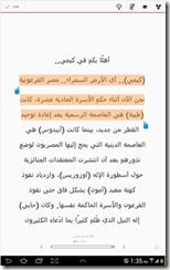 تطبيق Kotobi كتبى قارىء ومتجر للكتب الإلكترونية العربية والأجنبية - 2