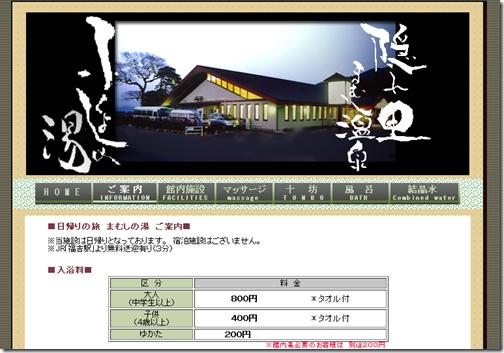 福岡日帰りの旅 まむしの湯 案内事項