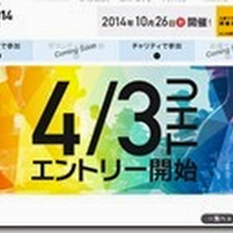 大阪マラソンに申し込みました