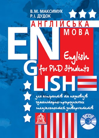 Англійська мова для аспірантів та науковців гуманітарно-природничих спеціальностей університетів.