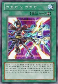 300px-GagagaXGagaga-JP-Anime-ZX