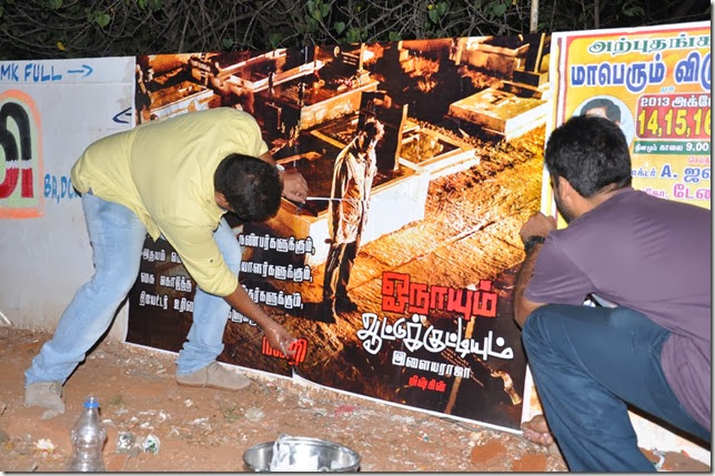 Mysskin Pasting Posters in Coimbatore 4