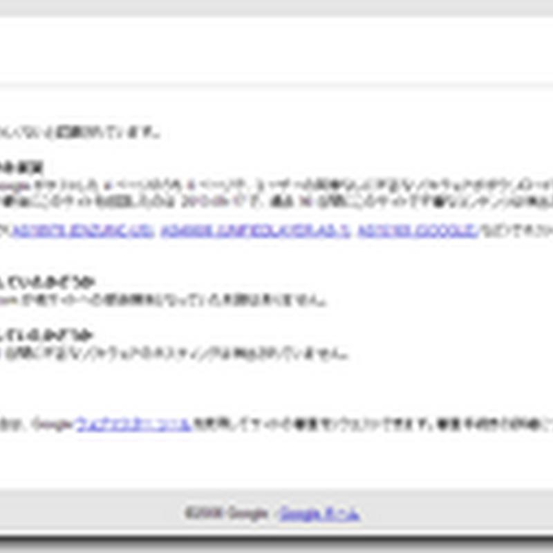 ブログへのアクセスが、突然増えたら要注意!!【リファラスパム】