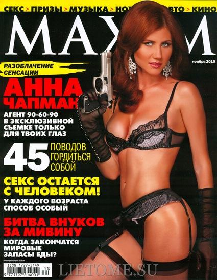 Самая сексуальная русская разведчица Анна Чапман на обложке журнала Maxim