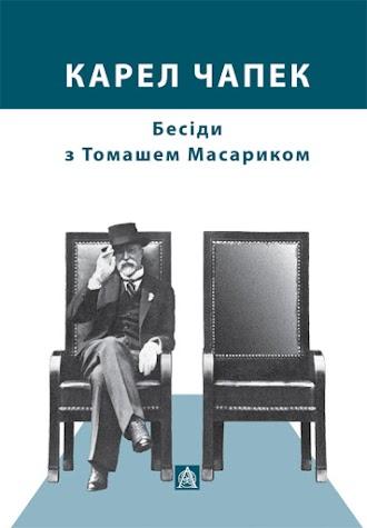 Бесіди з Томашем Масариком