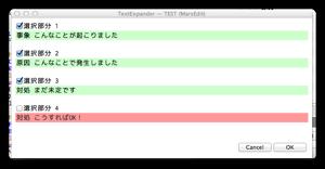 TextExpander4 012