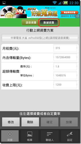 Screenshot_2013-10-15-22-30-57
