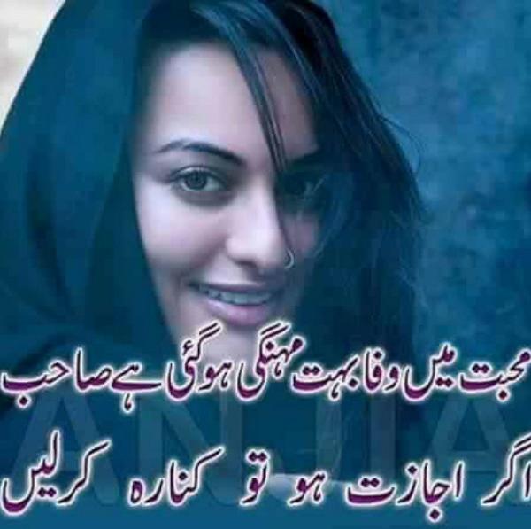 ... Poetry, December Poetry, Ghazal Poetry, Urdu Shayari: Mohabat ki wafa