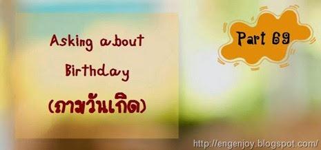 บทสนทนาภาษาอังกฤษ Asking about Birthday (ถามวันเกิด)