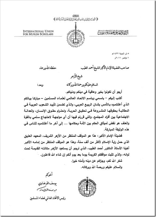 Surat qaradhawi to ahmad thayyib