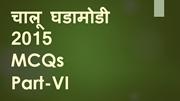 marathi-current