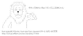 [AA]サバンナ「それっておかしくねぇ?だってここ日本じゃん」