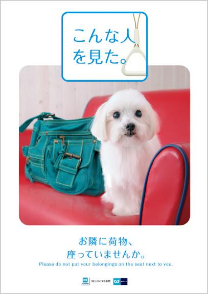 tokyo-metro-manner-poster-201203.jpg
