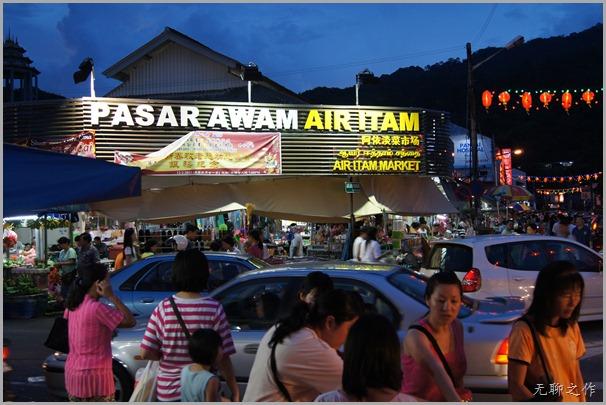 Pasar Awam Air Itam 阿依淡菜市场