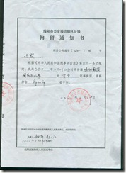 Ding Mao 拘留通知书