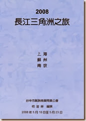 2008-05-長江三角洲