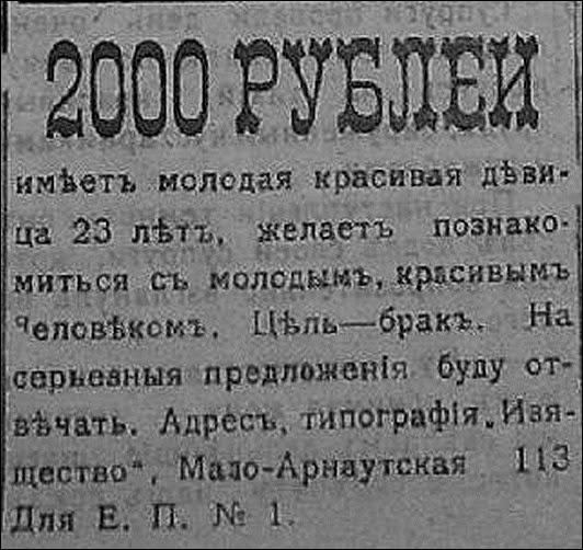 объявления 1801 знакомства