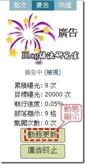 BO_部落軌道_宣傳05