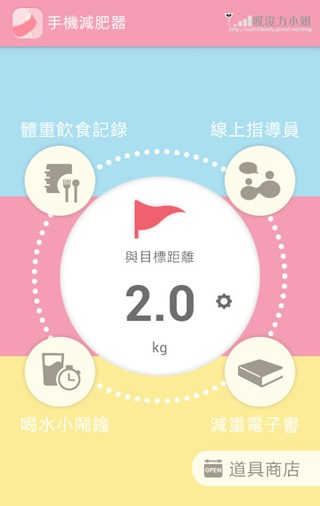 手機減肥器