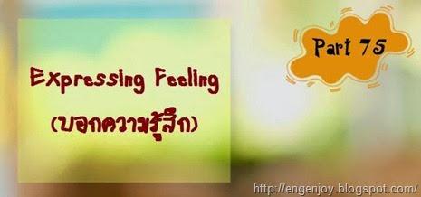 บทสนทนาภาษาอังกฤษ Expressing Feeling (บอกความรู้สึก)