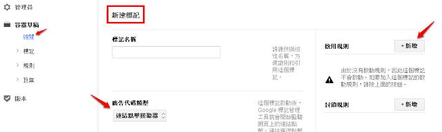 在 Google Tag Manager 新建標記.png