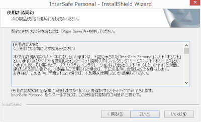 intersafe03.PNG