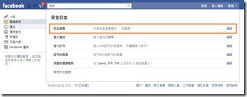如何將Facebook變成加密安全瀏覽模式連結