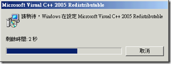 vc_install3