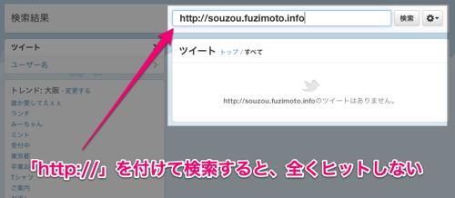 Twitter  検索  http souzou fuzimoto info  全ツイート